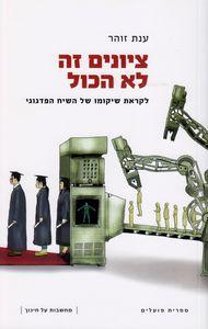 פרופ' ענת זוהר, ספרית פועלים