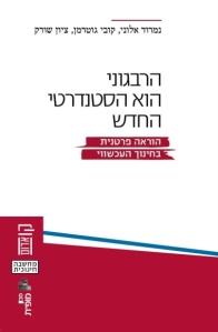 הרבגוני(2)